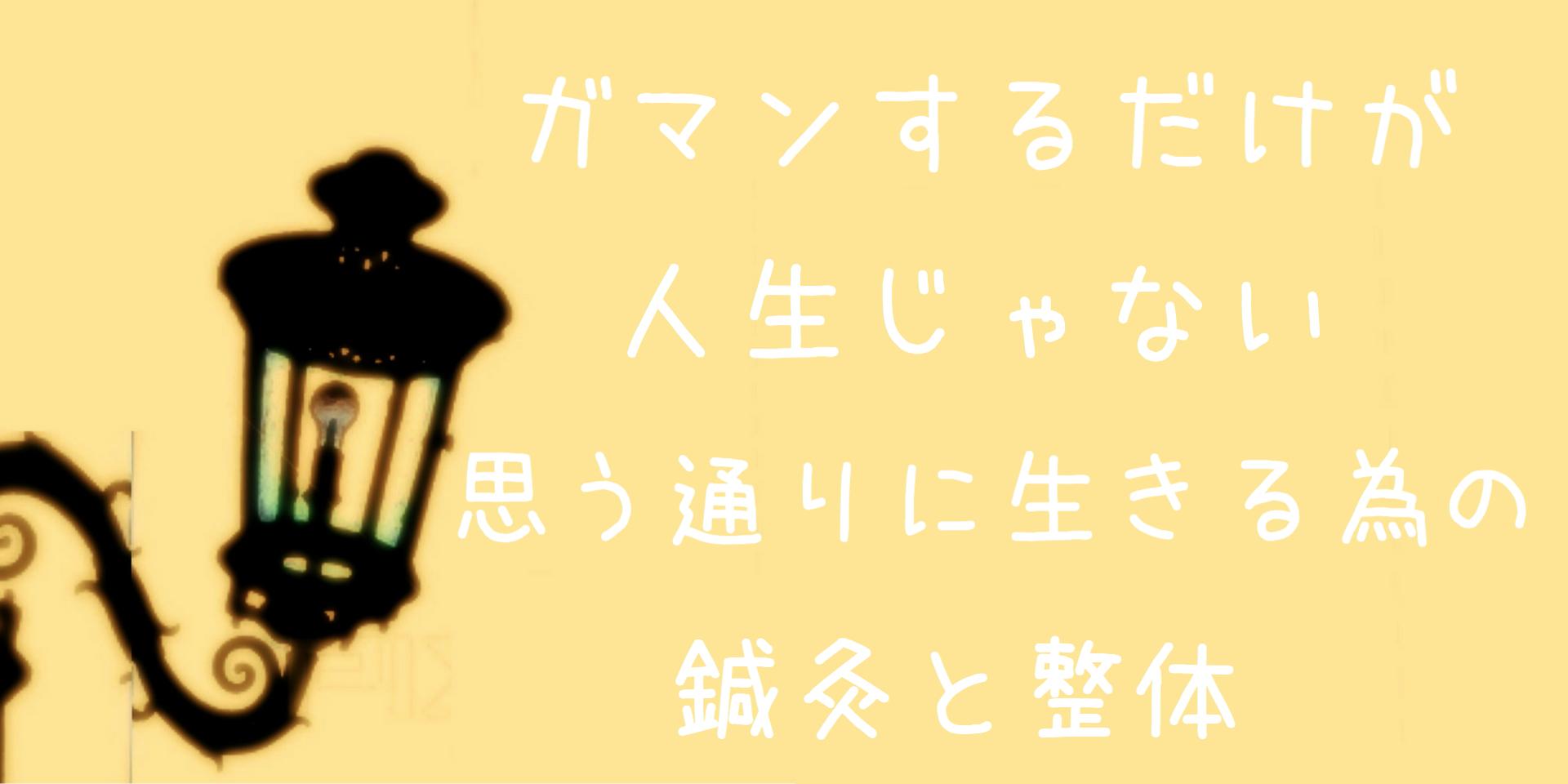 大阪で鍼灸と整体ならLampCoco
