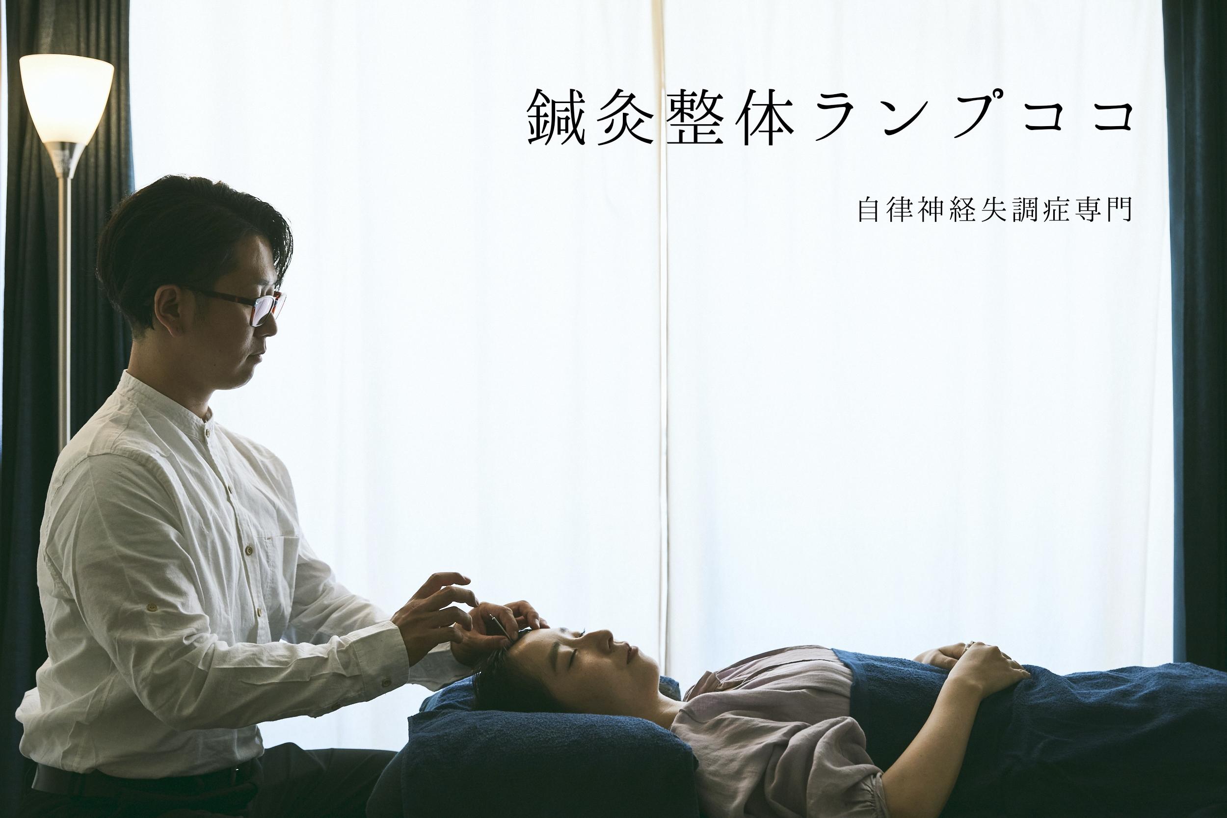 大阪の心斎橋や難波で自律神経失調症やパニック障害の鍼灸院と整体院ならランプココ